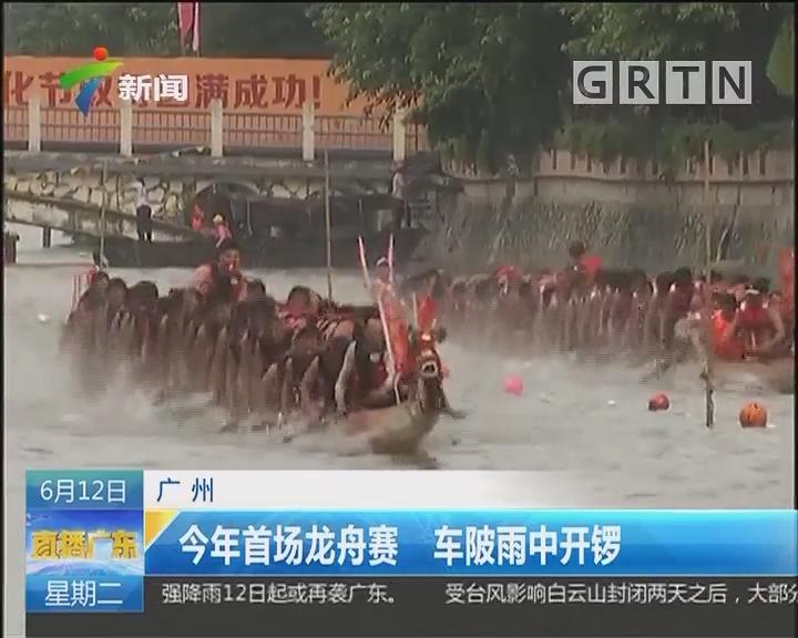 广州:今年首场龙舟赛 车陂雨中开锣