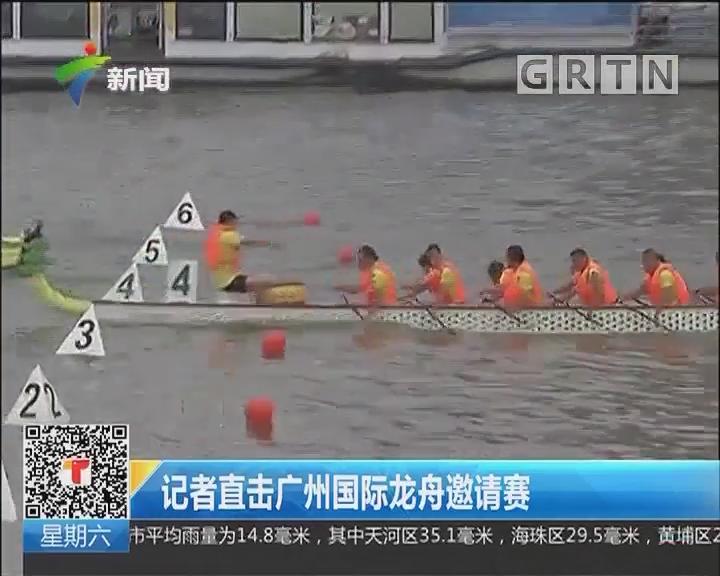 记者直击广州国际龙舟邀请赛