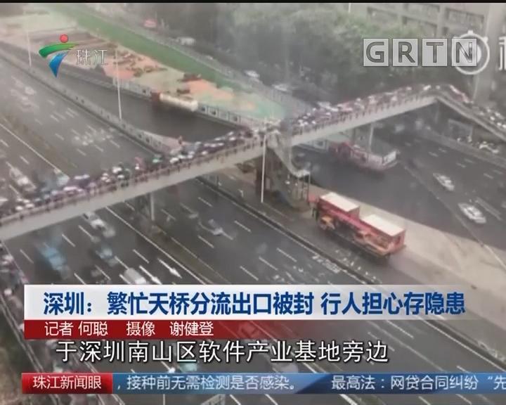 深圳:繁忙天桥分流出口被封 行人担心存隐患