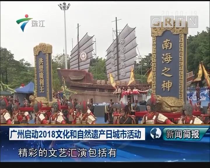 广州启动2018文化和自然遗产日城市活动