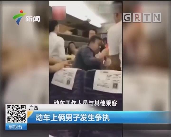 广西:动车上俩男子发生争执