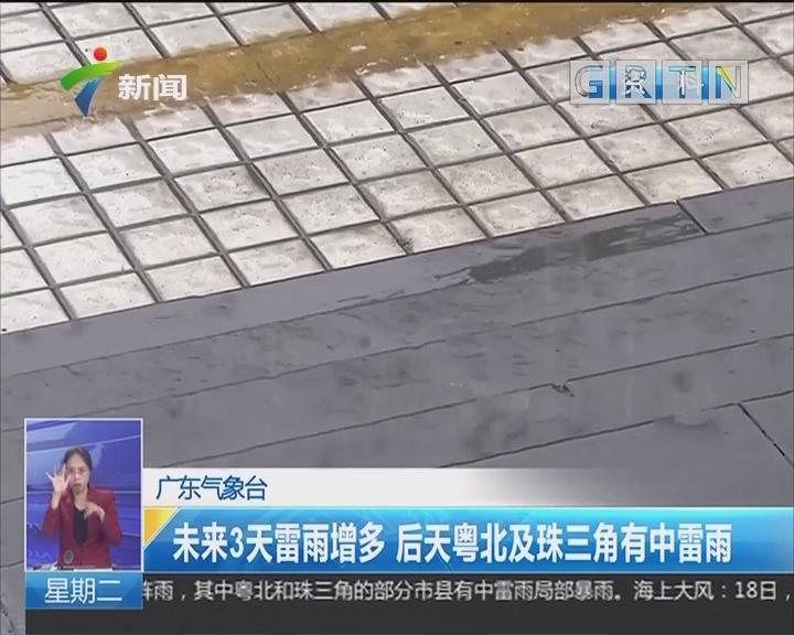 广东气象台:未来3天雷雨增多 后天粤北及珠三角有中雷雨