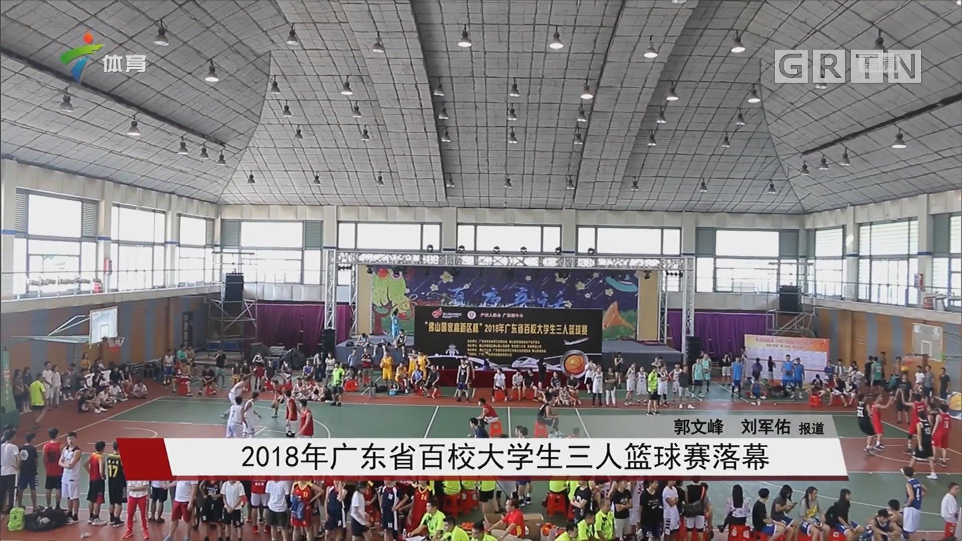 2018年广东省百校大学生三人篮球赛落幕