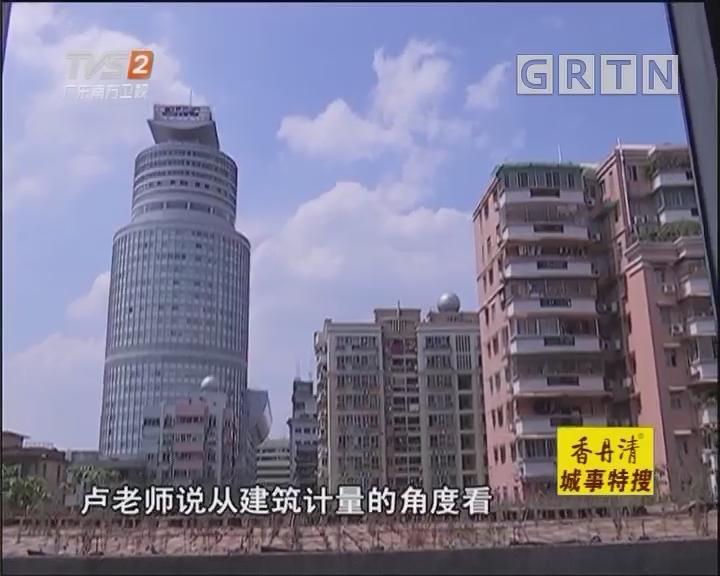 广州竹筋楼:广轻设计院