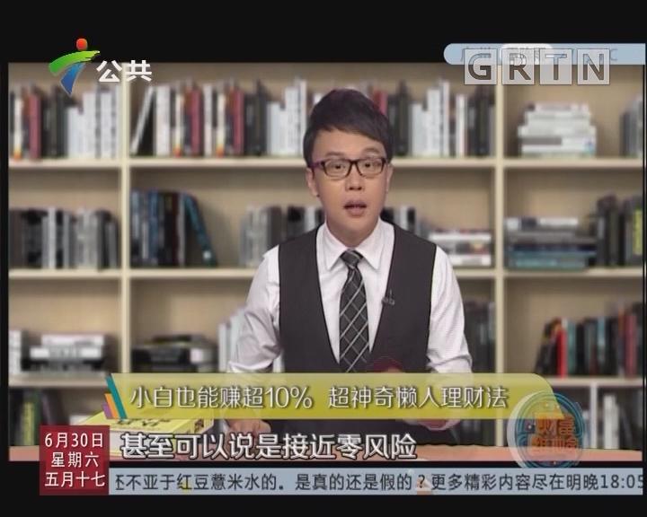 [2018-06-30]财富维他命:小白也能赚超10% 超神奇懒人理财法