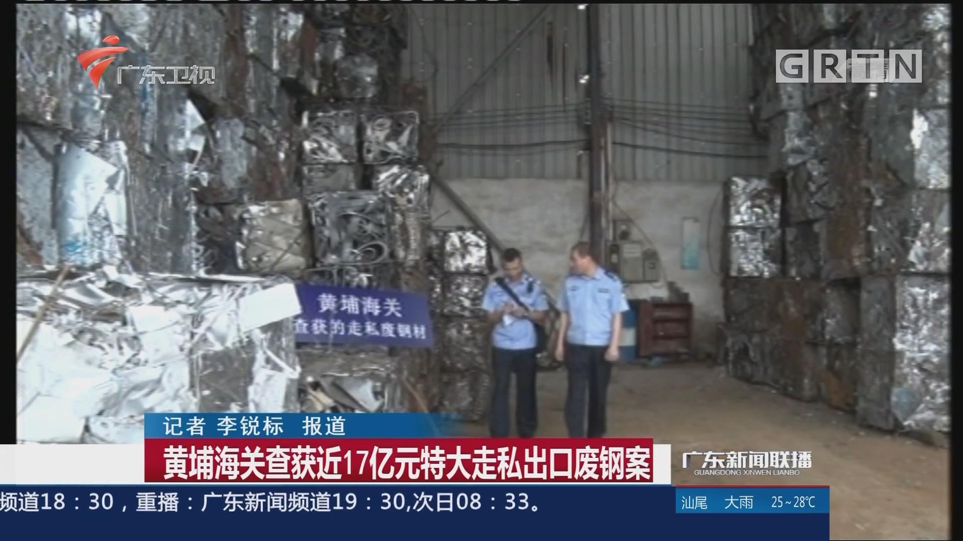 黄埔海关查获近17亿元特大走私出口废钢案