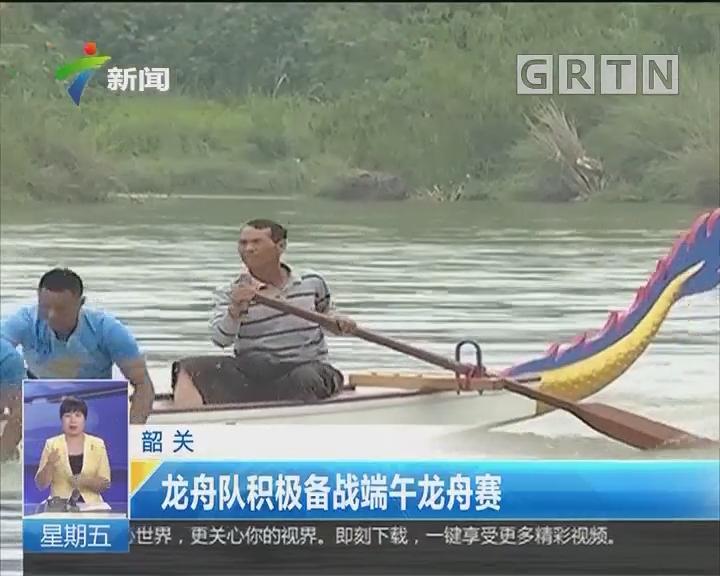 韶关:龙舟队积极备战端午龙舟赛
