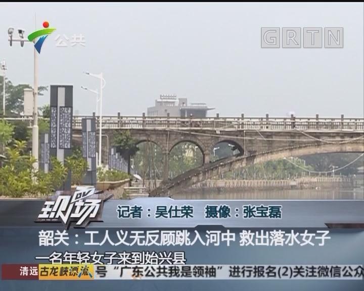 韶关:工人义无反顾跳入河中 救出落水女子