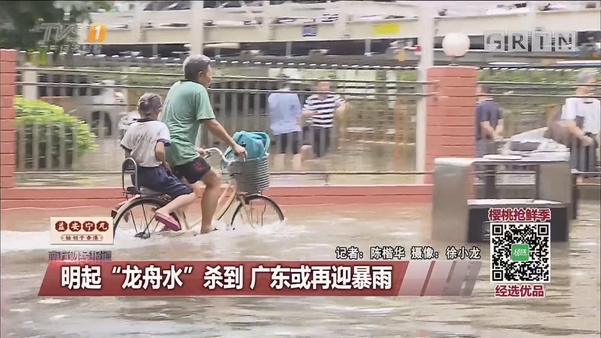 """明起""""龙舟水""""杀到 广东或再迎暴雨"""