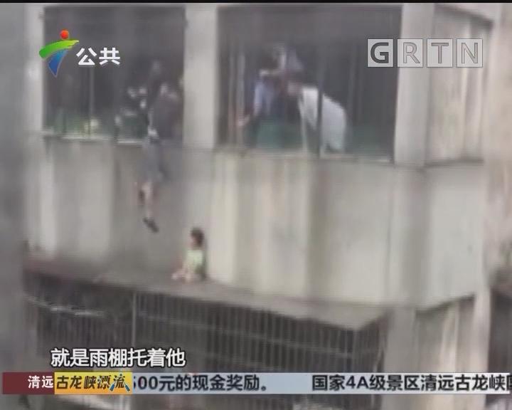 四会:男童爬窗掉至雨棚 及时获救无受伤