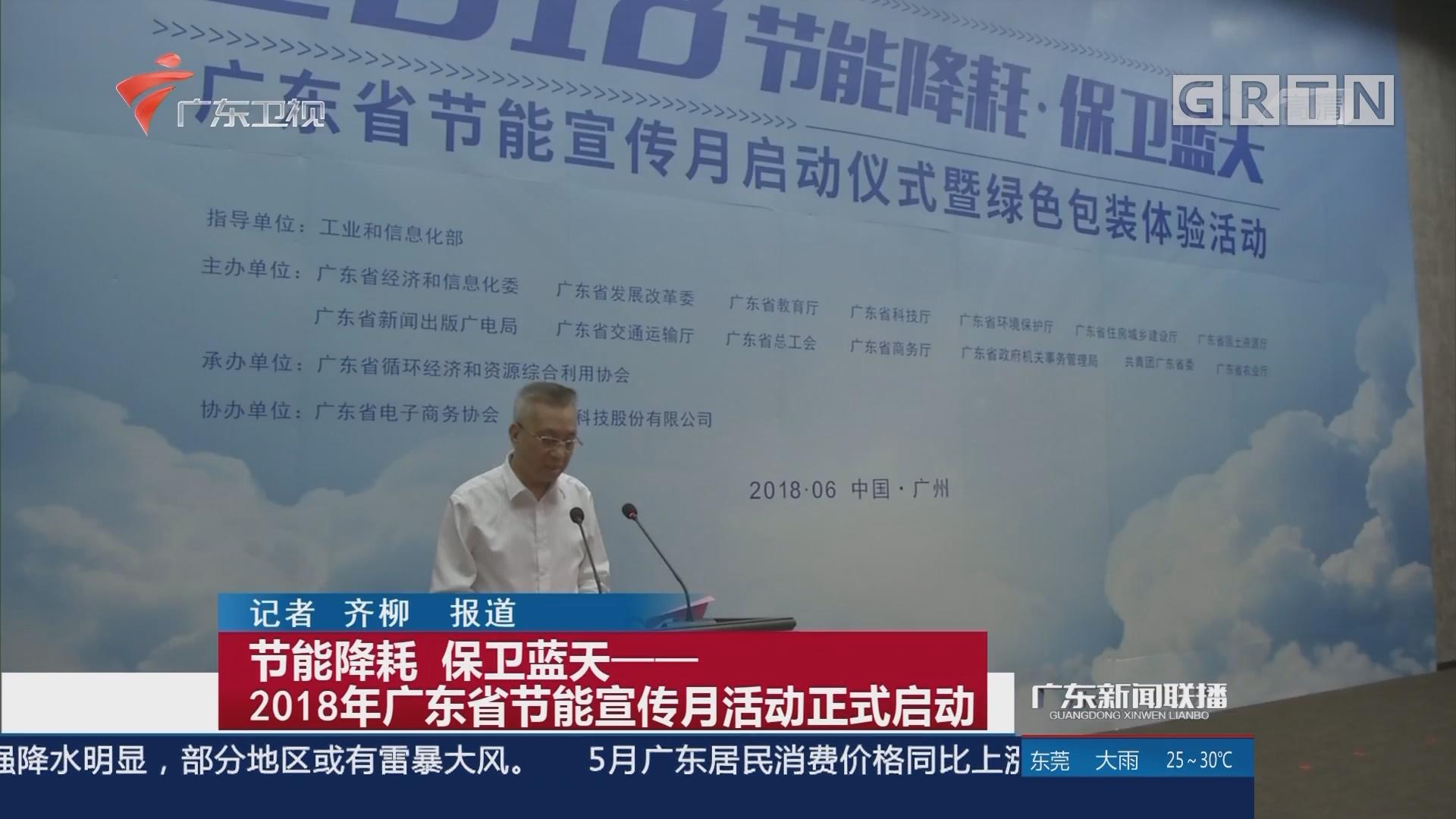 节能降耗 保卫蓝天——2018年广东省节能宣传月活动正式启动
