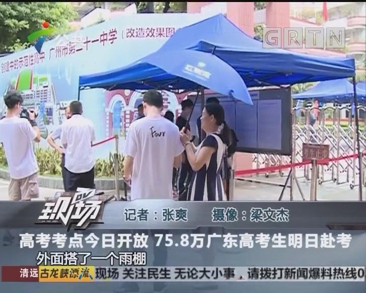 高考考点今日开放 75.8万广东高考生明日赴考