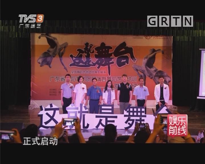 2018广东省舞蹈艺术团展演正式启动