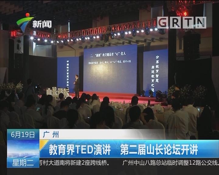 广州:教育界TED演讲 第二届山长论坛开讲