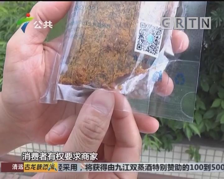 街坊报料:超市买来牛肉干 发现里面有小虫