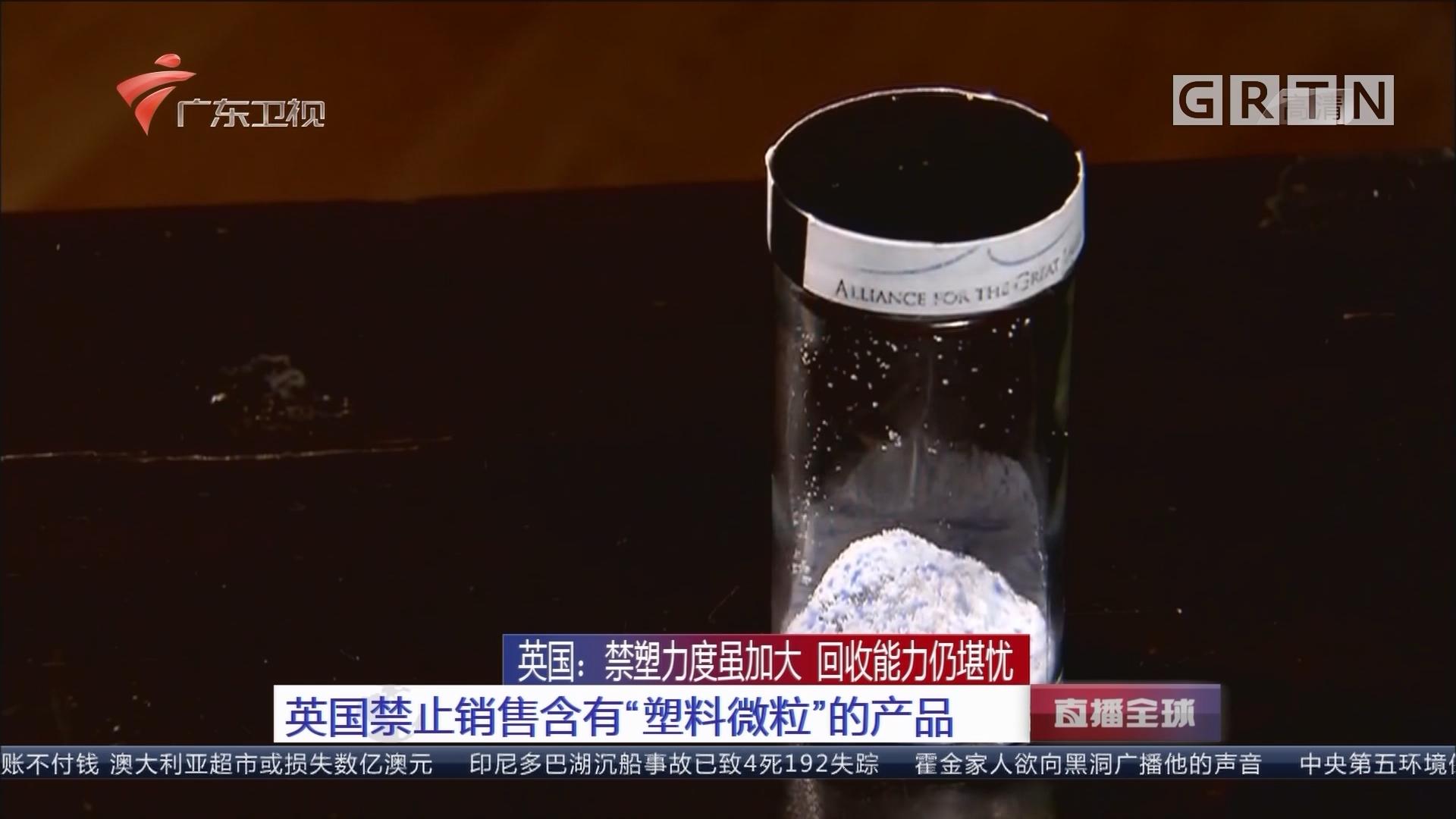 """英国:禁塑力度虽加大 回收能力仍堪忧 英国禁止销售含有""""塑料微粒""""的产品"""
