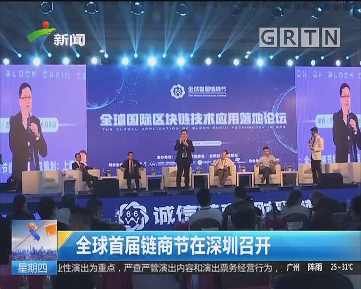 全球首届链商节在深圳召开