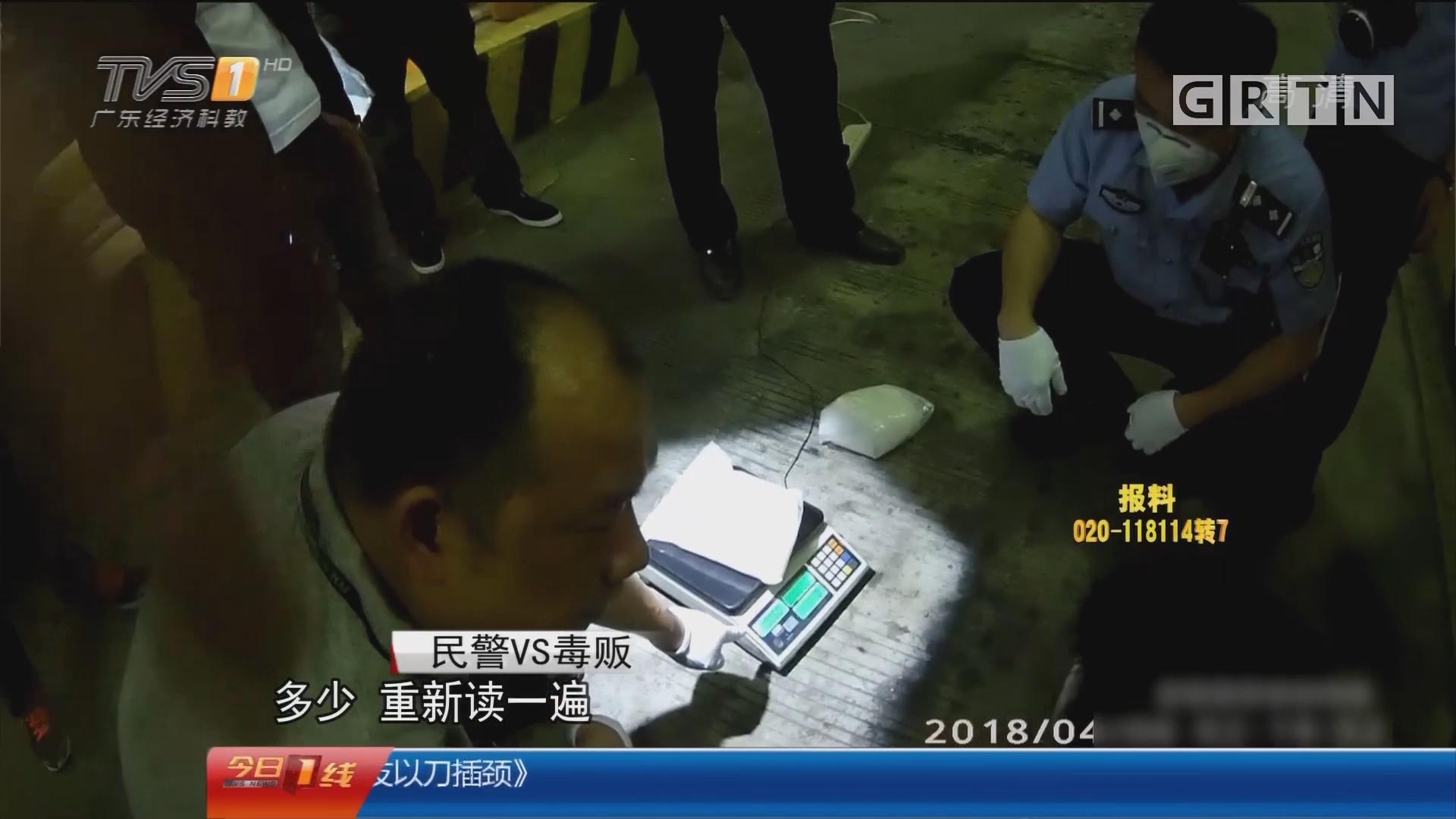东莞樟木头:缉毒警设伏 收费站前上演缉毒大战
