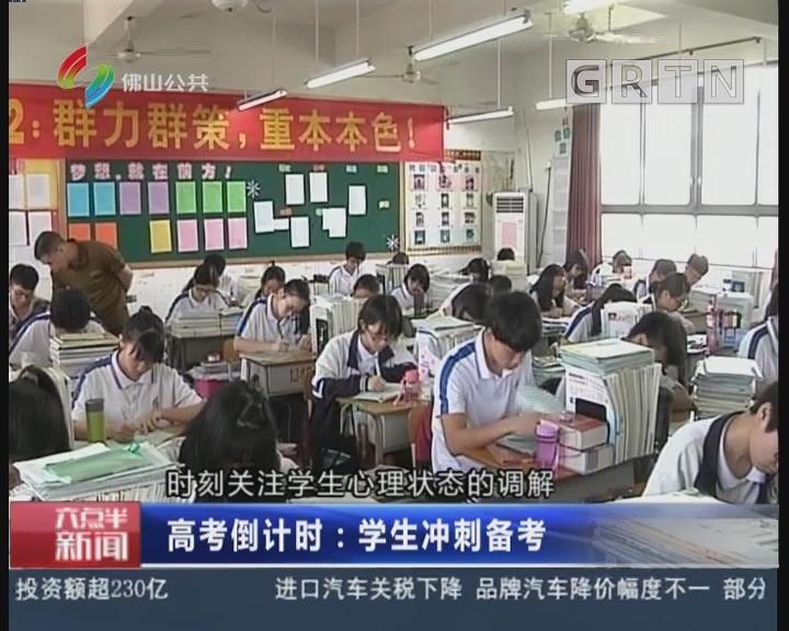 佛山:高考倒计时:学生冲刺备考