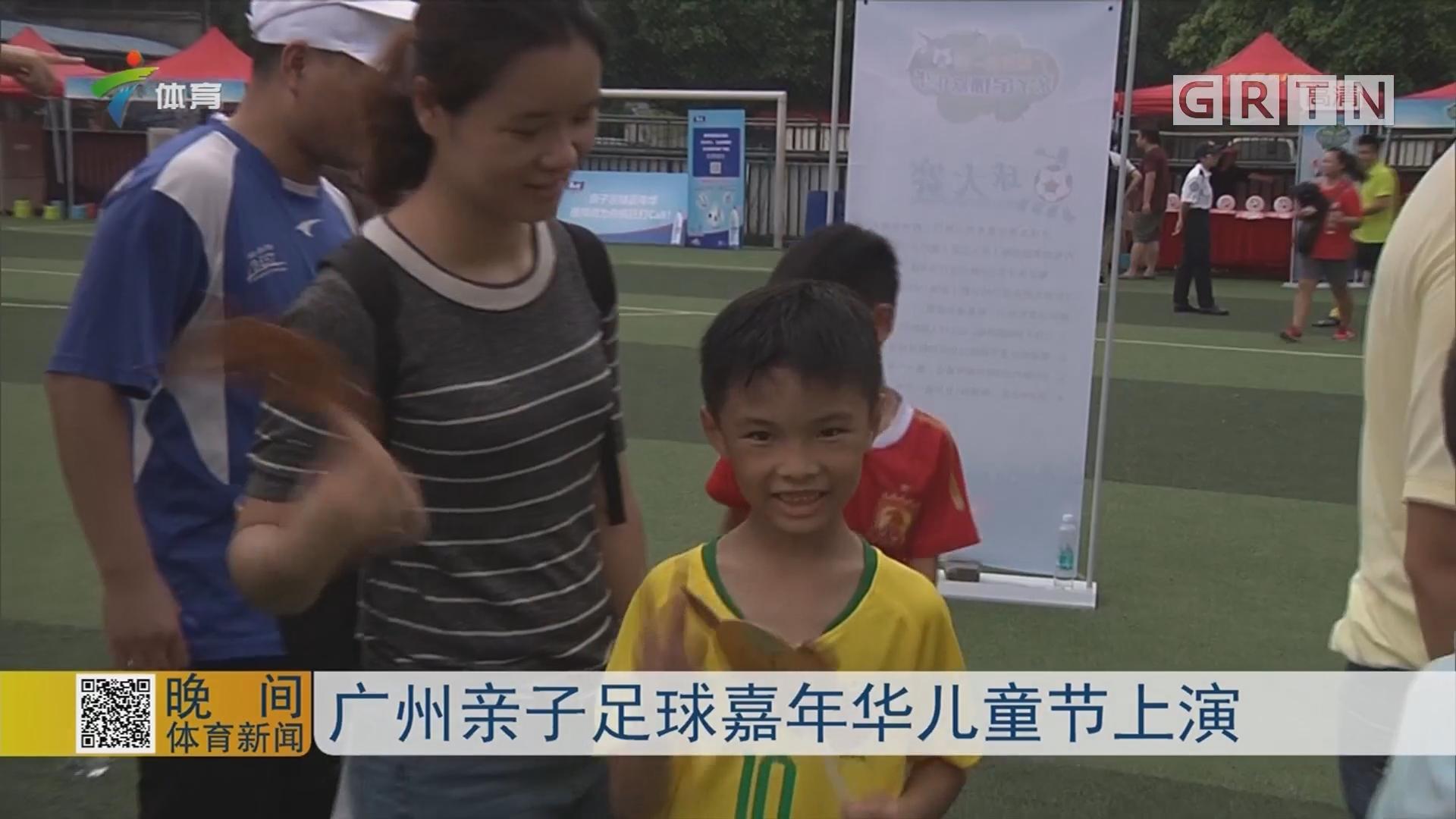 广州亲子足球嘉年华儿童节上演