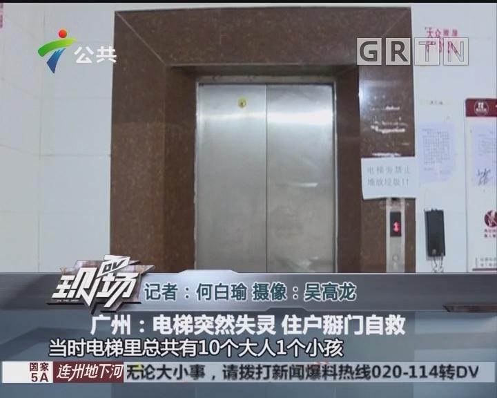 广州:电梯突然失灵 住户掰门自救