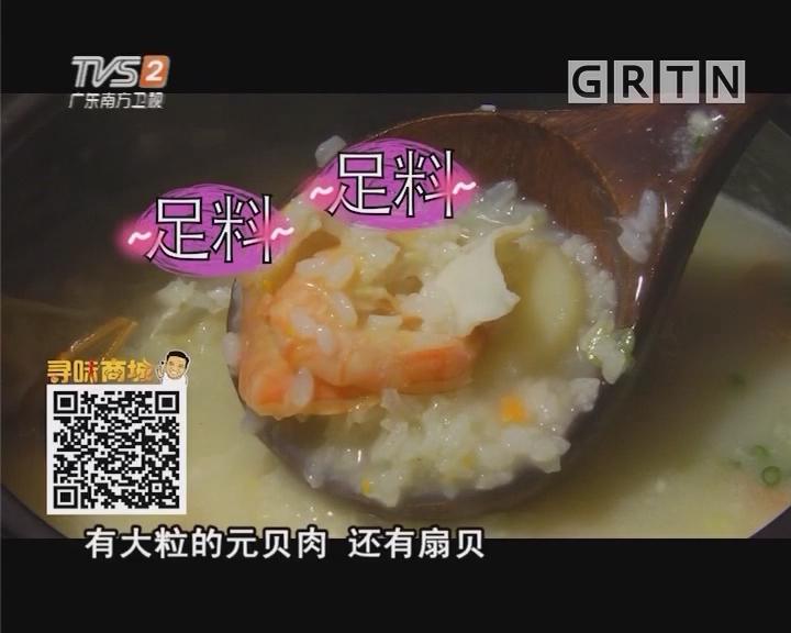 制作海鲜砂锅粥