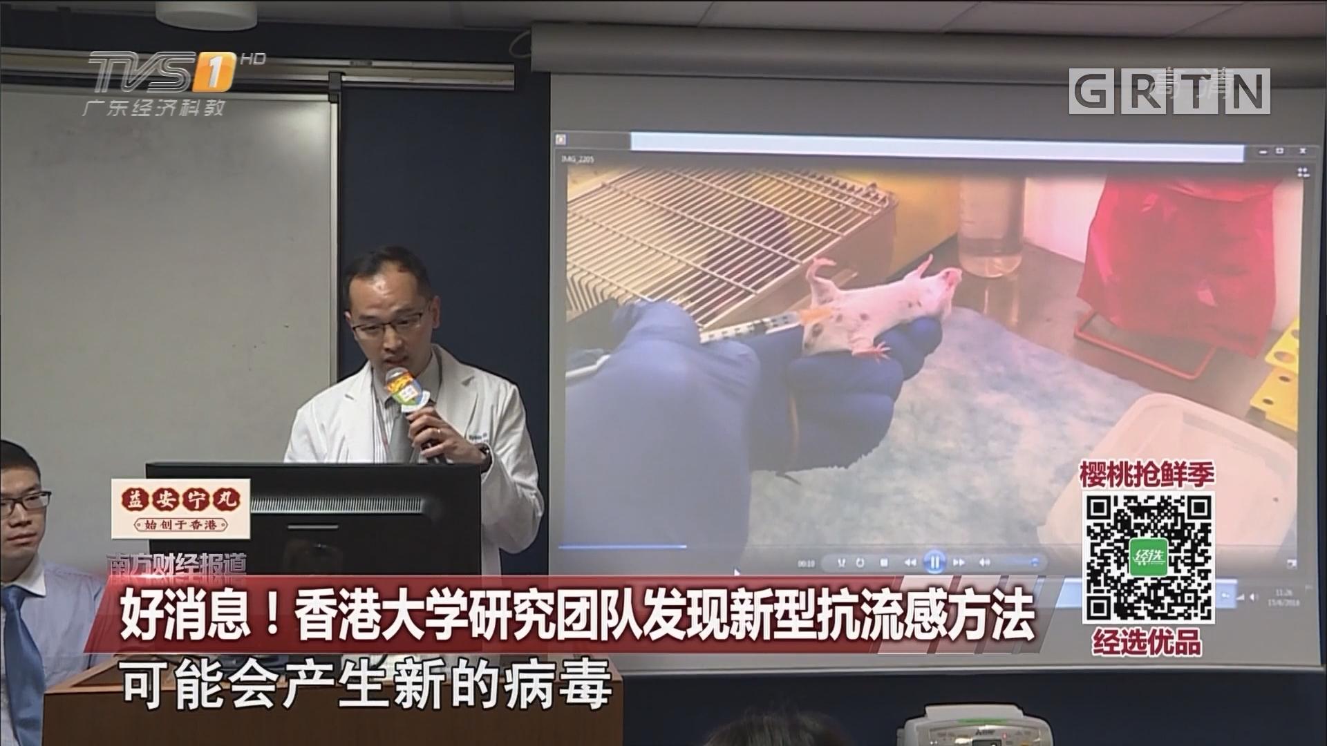 好消息!香港大学研究团队发现新型抗流感方法