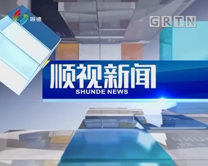 [2018-06-22]顺视新闻:彭聪恩带队开展环保综合督察 强调要打造市民满意的环境