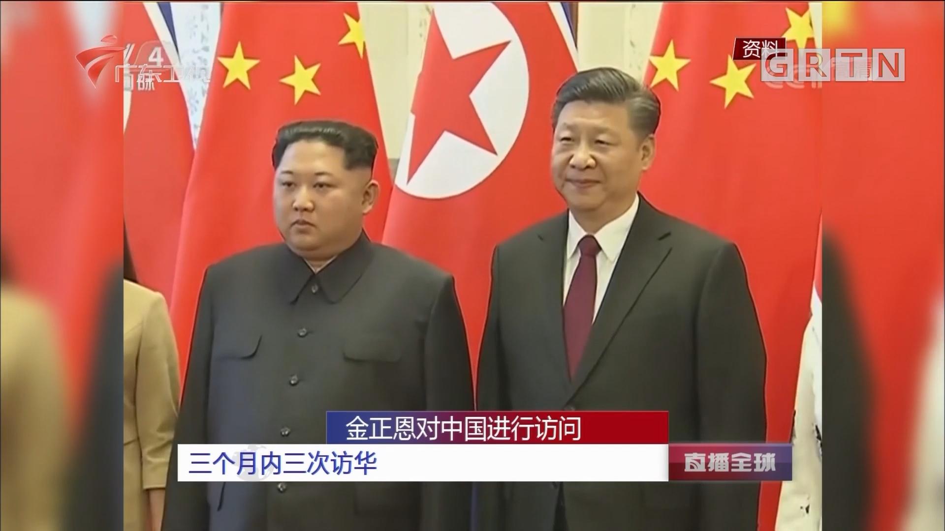 金正恩对中国进行访问:三个月内三次访华