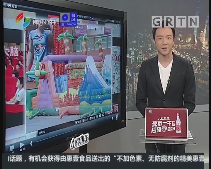 [2018-06-08]小强热线:首届亲子游园嘉年华明天开幕 好玩亮点抢先看