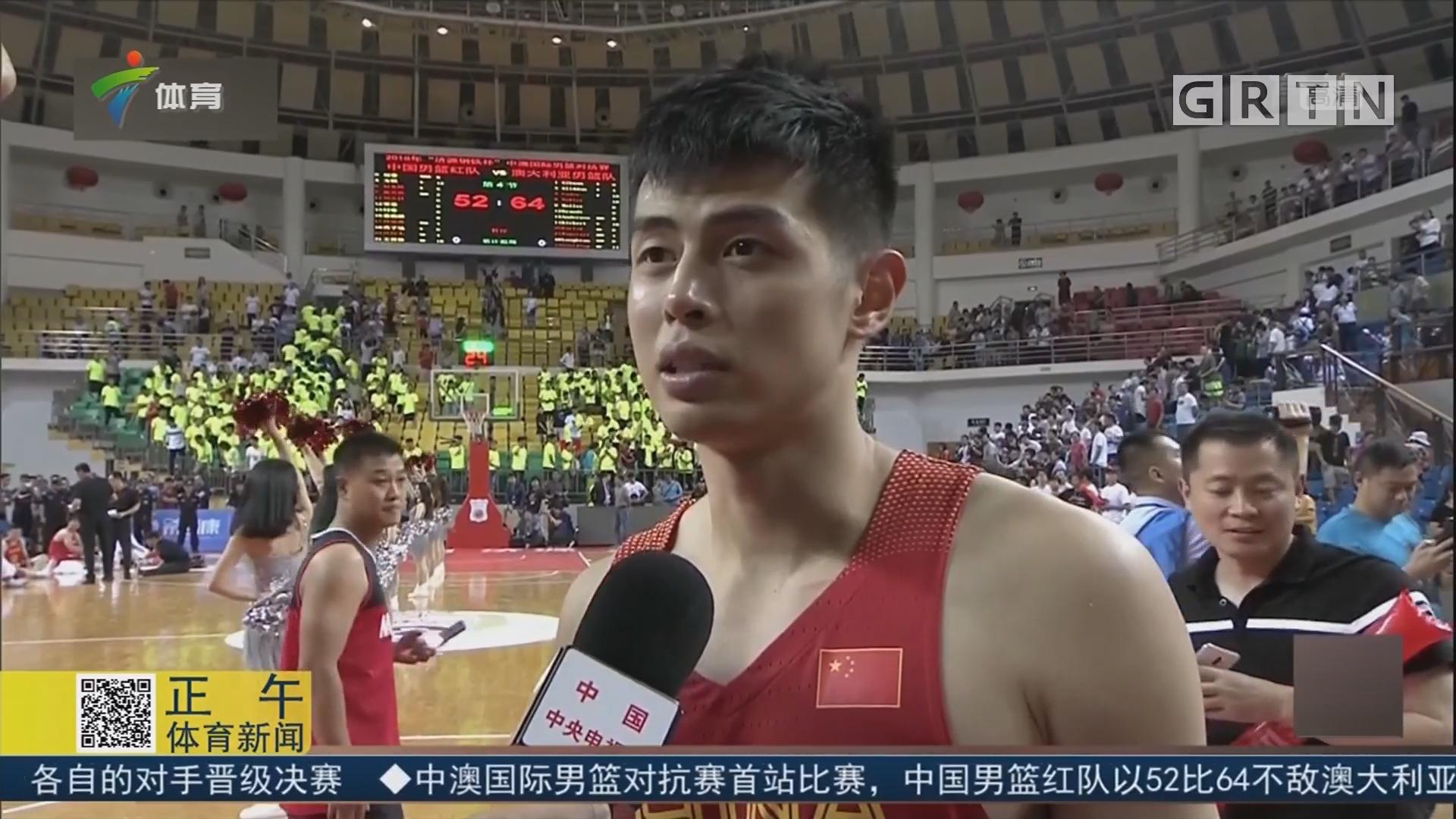中国男篮红队末节崩负澳大利亚