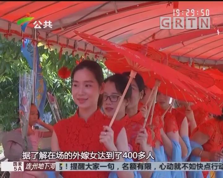 从化:四百多名外嫁女回娘家 欢聚一堂庆端午