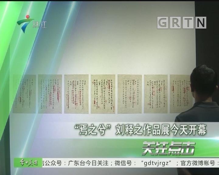 """""""焉之兮""""刘释之作品展今天开幕"""