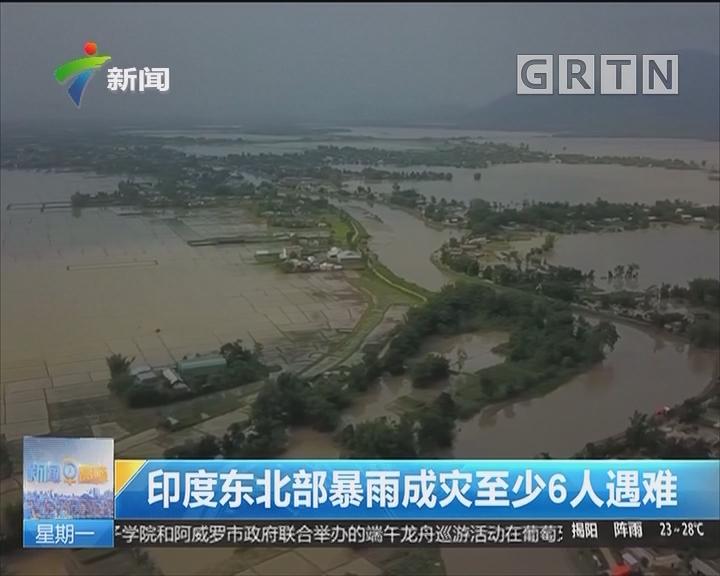 印度东北部暴雨成灾至少6人遇难