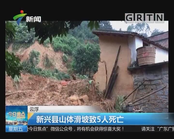 云浮:新兴县山体滑坡致5人死亡