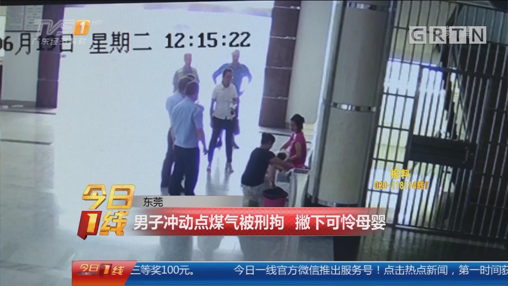 东莞:男子冲动点煤气被刑拘 撇下可怜母婴
