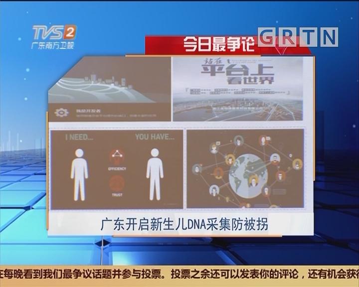 今日最争论:广东开启新生儿DNA采集防被拐