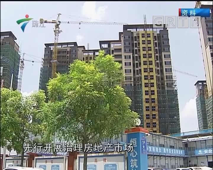 30城启动整治房地产市场乱象专项行动