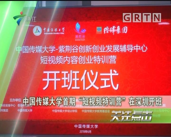 """中国传媒大学首期""""短视频特训营""""在深圳开班"""