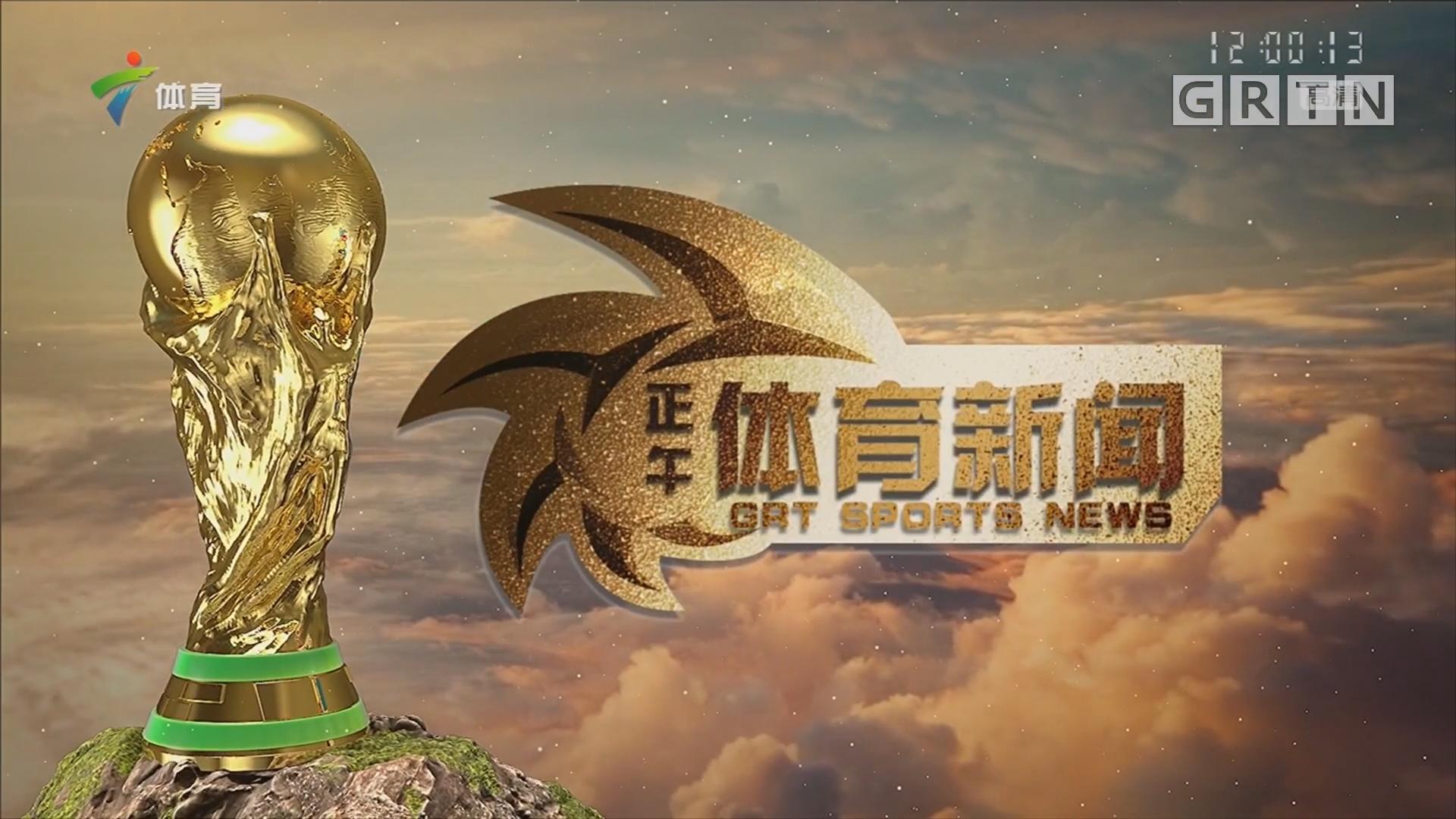 [HD][2018-06-17]正午体育新闻:2018U点中山大区赛今早拉开战幕