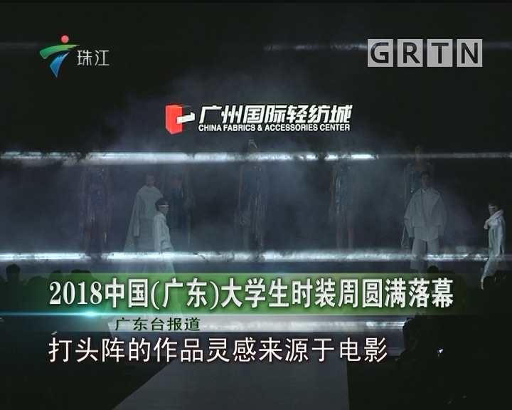 2018中国(广东)大学生时装周圆满落幕