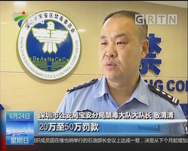 深圳:加强物流监管 防范毒品渗透