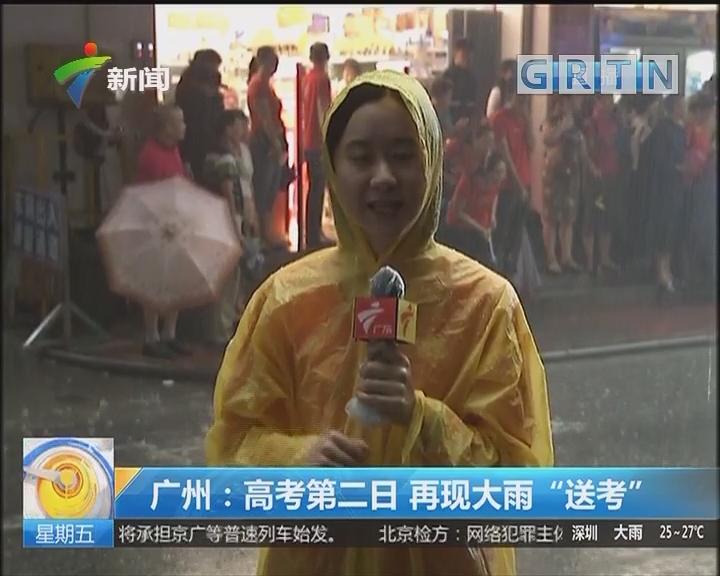 """广州:高考第二日 再现大雨""""送考"""""""