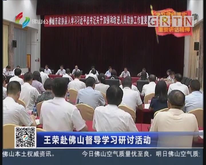 [2018-06-26]六点半新闻:王荣赴佛山督导学习研讨活动