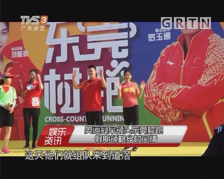 奥运冠军领头东莞村跑 假期领略乡村风情