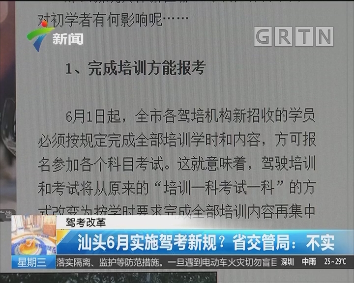 驾考改革:汕头6月实施驾考新规? 省交管局:不实
