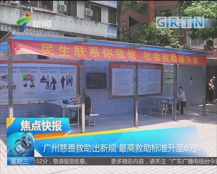 广州慈善救助出新规 最高救助标准升至6万