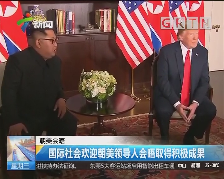 朝美会晤:国际社会欢迎朝美领导人会晤取得积极成果
