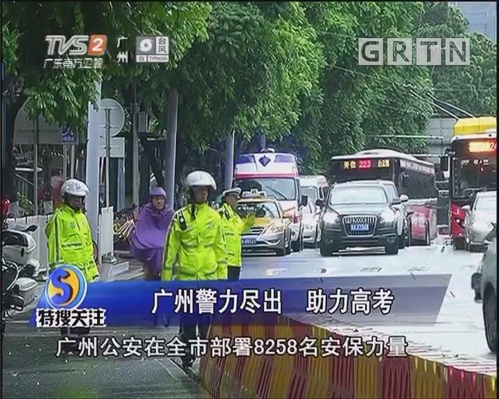广州警力尽出 助力高考