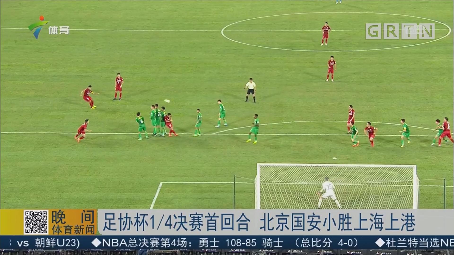 足协杯1/4决赛首回合 北京国安小胜上海上港